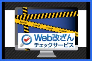 万が一のWeb改ざん被害にはバックアップが重要[Web改ざんチェックサービス活用事例]