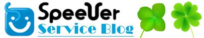 サービスブログ – レンタルサーバー&クラウドサービスのスピーバー | 安心充実のサポート