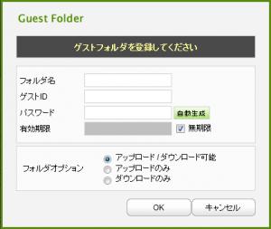 biztrank_guestfolder