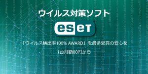 セキュリティソフト『ESET』リリース開始のお知らせ